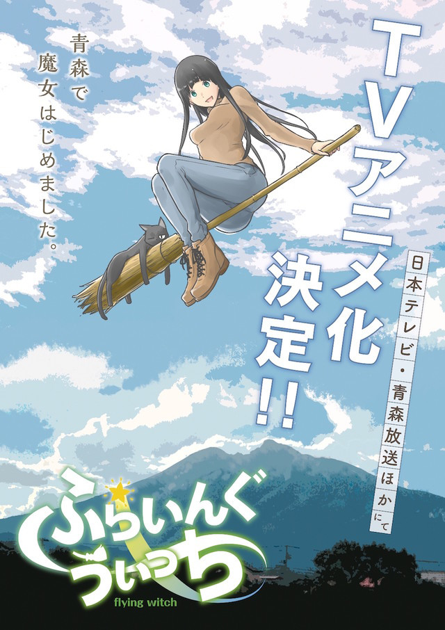 Crunchyroll holt sich die Flying Witch