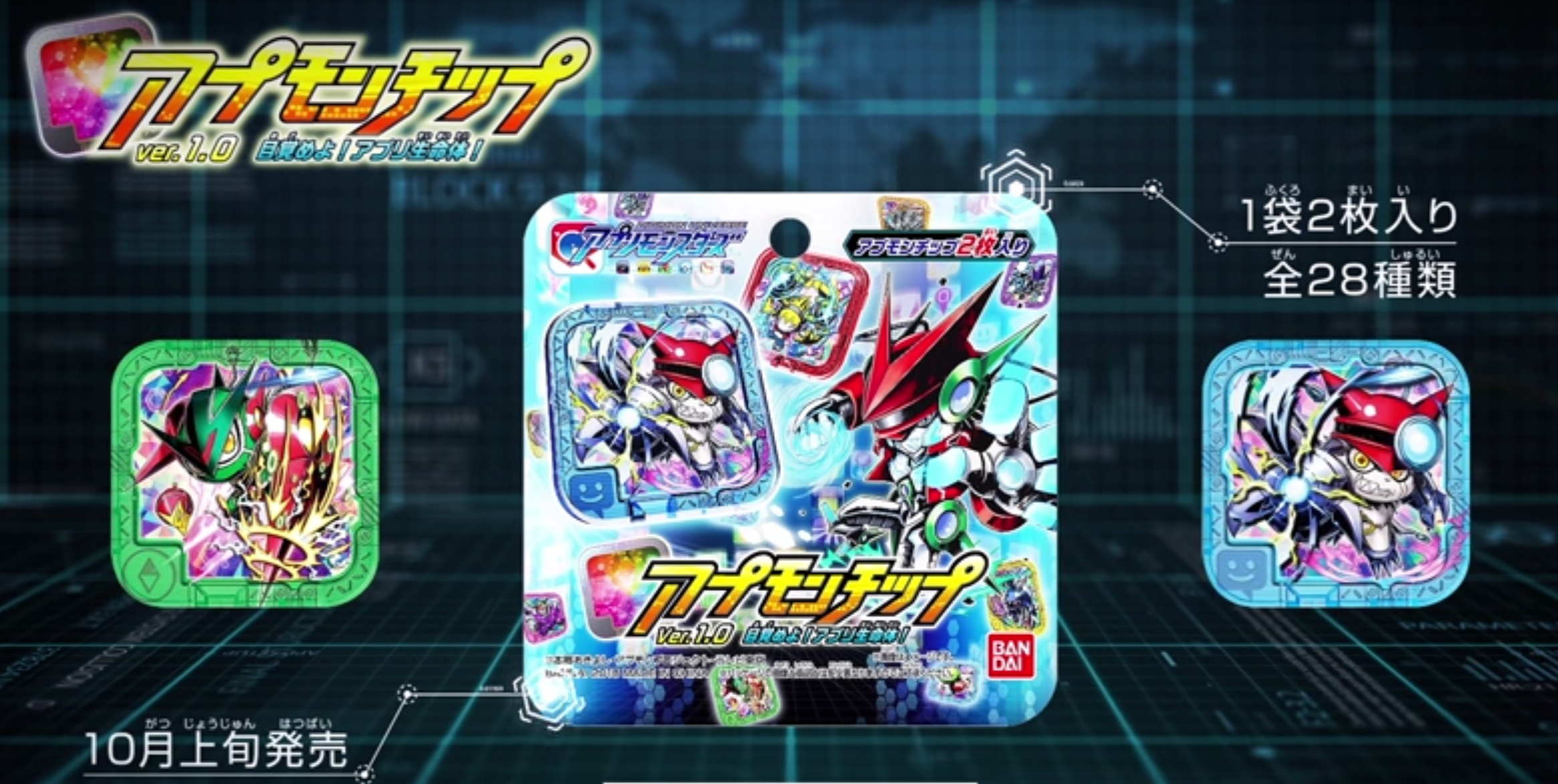 Digimon Universe: Appli Monsters – 3DS Exklusives Game und Appli Device im Oktober