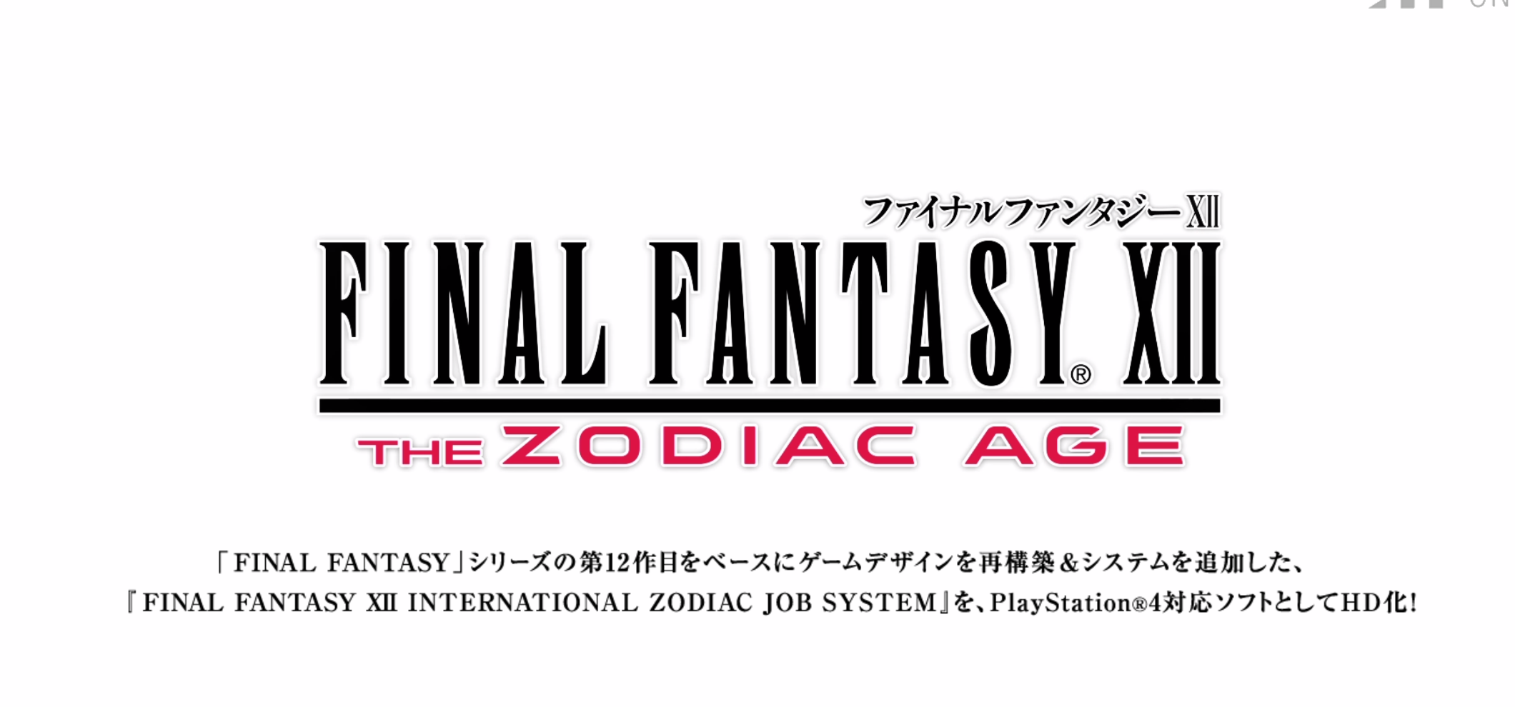 Final-Fantasy-XII-The-Zodiac-Age-Trailer