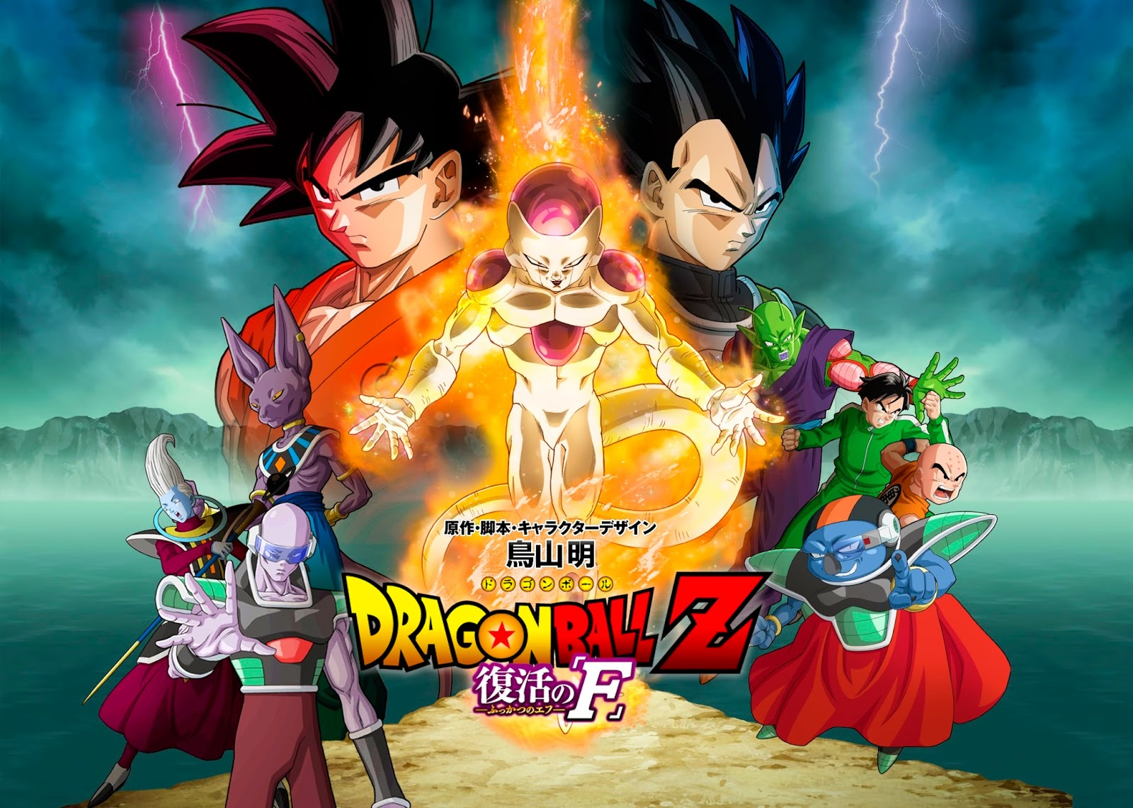 dragon_ball_z_resurrection