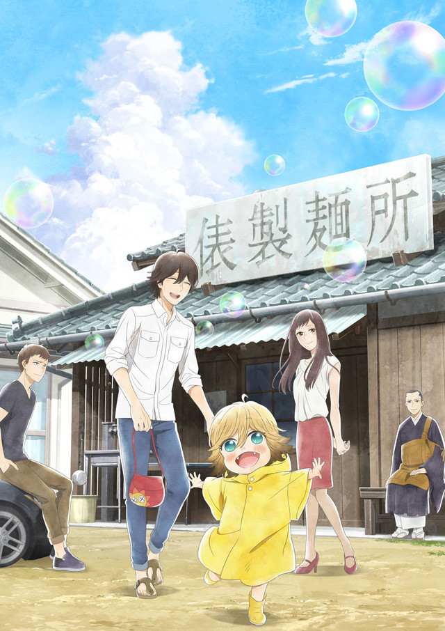 Poco-udon-world-anime-key-visual
