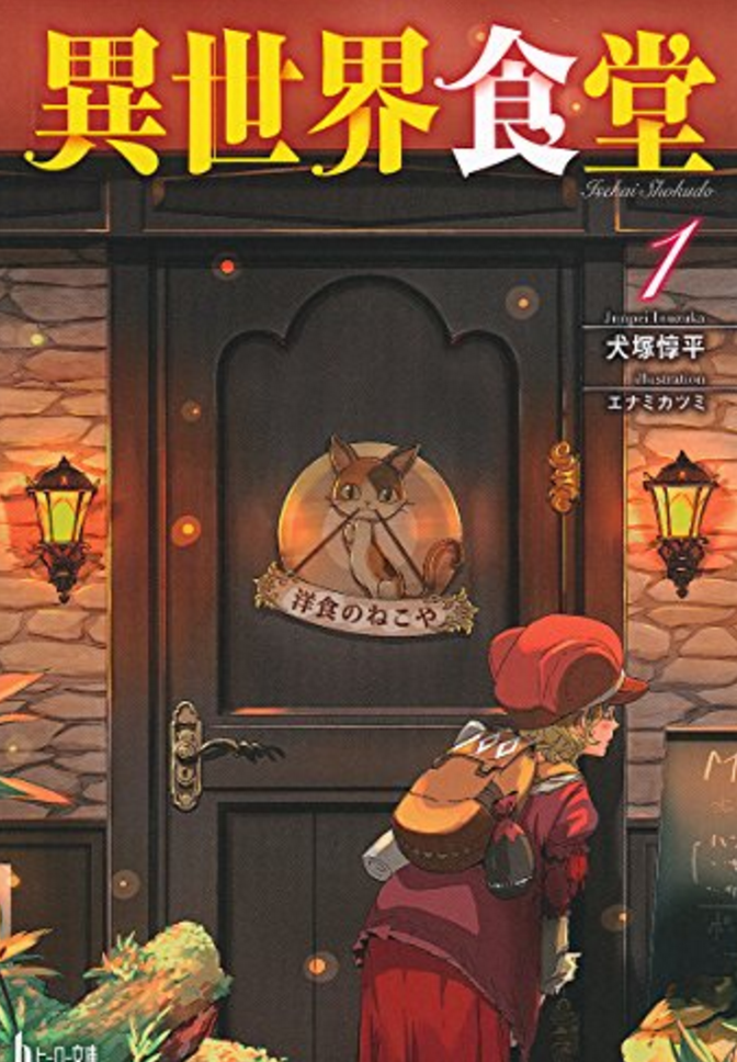 Isekai-Shokudō-Light-Novel-Anime-01