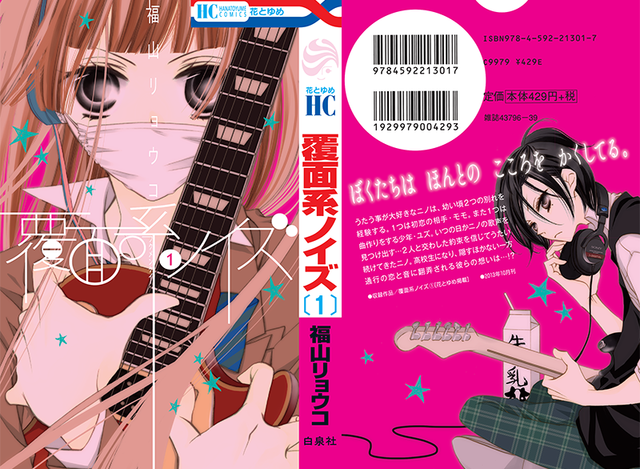 Fukumenkei Noise – Manga Live Action Movie