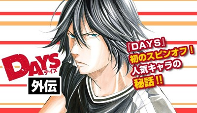 days-gaiden-manga-spinoff
