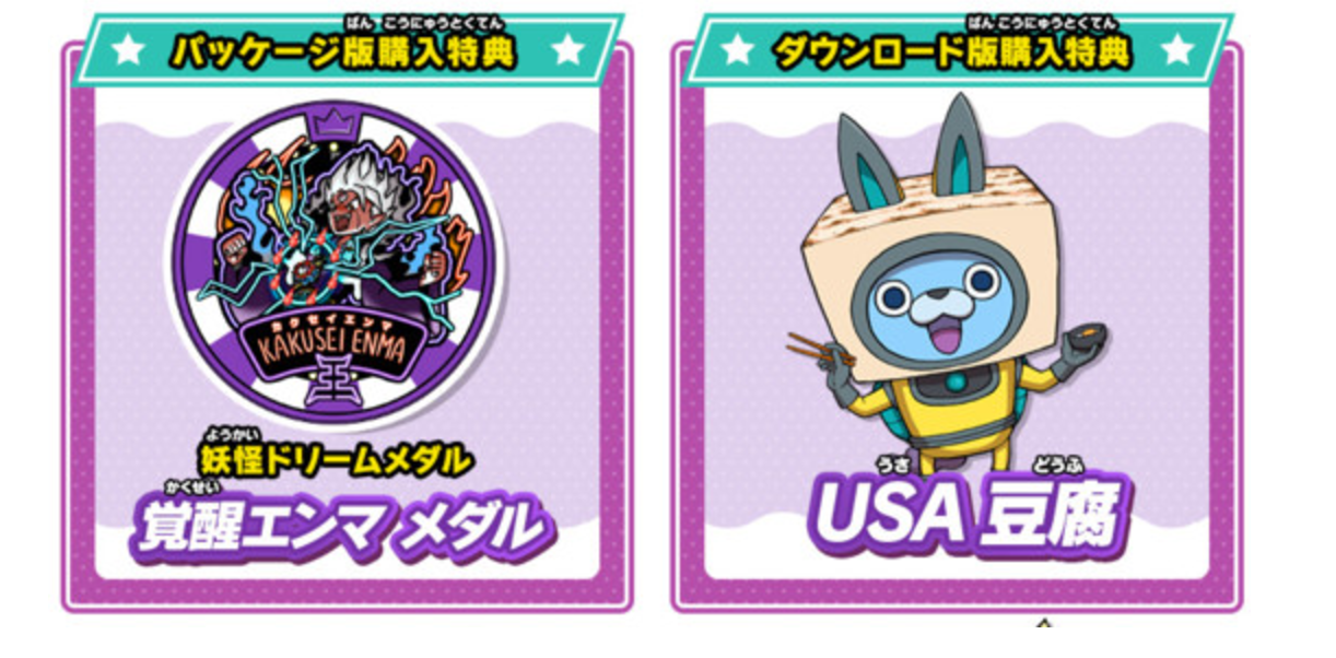 Yo-kai Watch 3 – Promotion Video mit Opening Theme